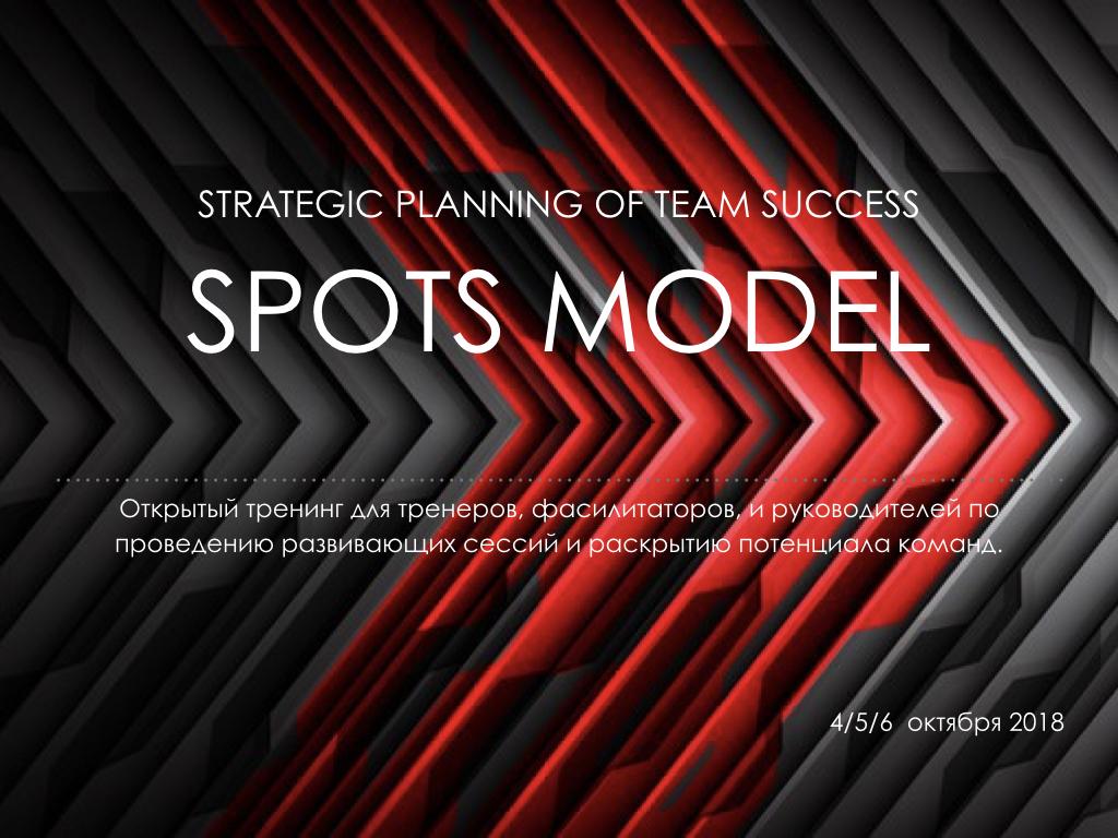 Стратегическое планирование командного успеха по модели – SPOTS.